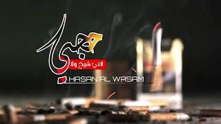 لاني شيخ ولا حجي ربعي لعيبة ببجي      اغاني تحشيش 2019