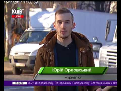 Телеканал Київ: 15.11.17 Столичні телевізійні новини 17.00