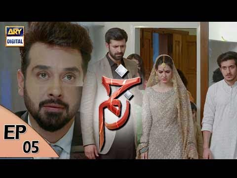 Zakham Episode 05 - 3rd June 2017 - ARY Digital Drama
