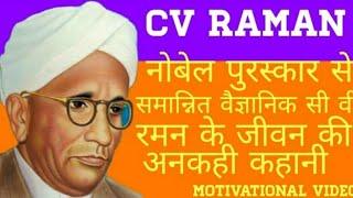 chandrasekhara venkata raman biography in hindi