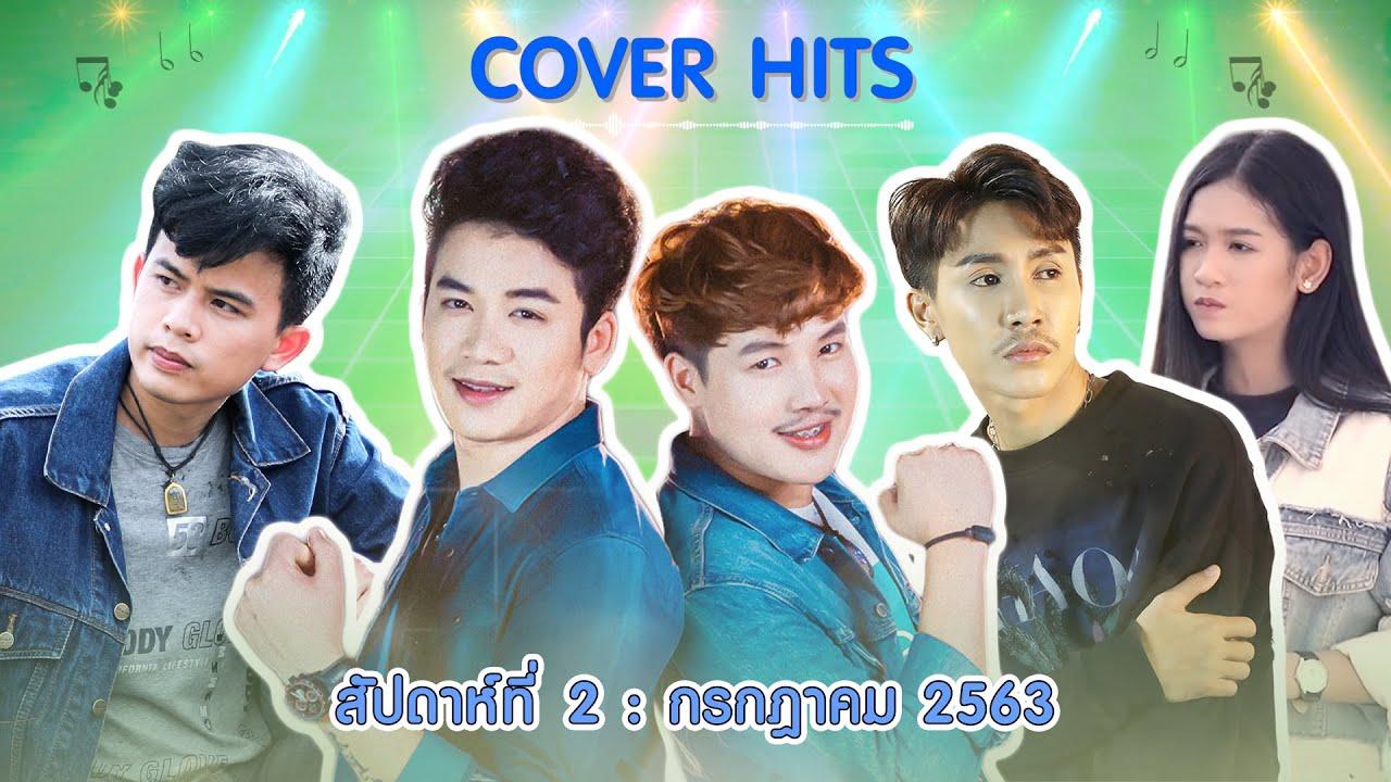 Cover Hits | ประจำสัปดาห์ที่ 2 เดือน กรกฎาคม 2563【SPOT】