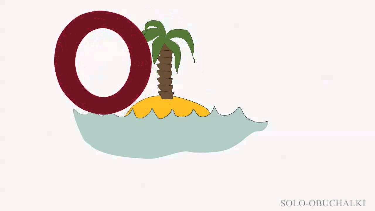 Слова на букву О мультики для самых маленьких Учим буквы ...