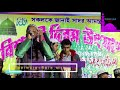 bangla islamic song by islamic gojol l indian ababil shilpi gosthi l vo-1