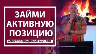 Владимир Мунтян - Займи активную позицию / 21.03.2020 | Телекрусейд