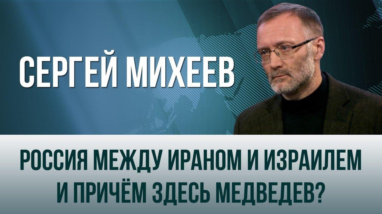 Сергей Михеев. Россия между Ираном и Израилем и причём здесь Медведев?