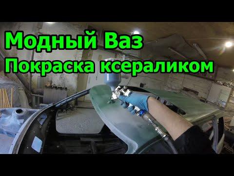Модный Ваз Покраска ксераликом Часть - 1 #авто, #ремонт #покраска #подготовка