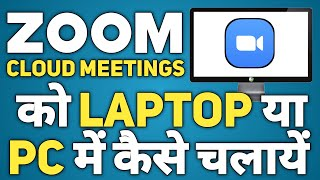 How To Use Zoom in Laptop/PC in Hindi (Full Toutorial)
