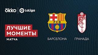 20 09 21 Барселона Гранада Лучшие моменты матча