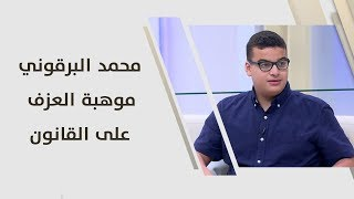 محمد البرقوني – موهبة العزف على القانون