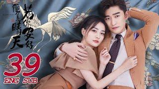 《若你安好便是晴天 Sunshine of My Life》EP39 ENG SUB | 張翰、徐璐 | 時尚甜愛 | KUKAN Drama
