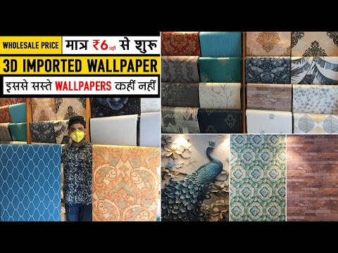 3d Imported Wallpaper At Wholesale/Retail Price    Cheapest Wallpaper Market    3D Interior Wall Art