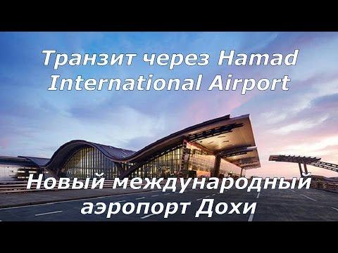 Транзит через Hamad International Airport  Новый аэропорт Дохи