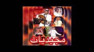 كوكتيل عبد المجيد عبدالله - مجيديات