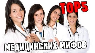 ТОП5 МЕДИЦИНСКИХ МИФОВ