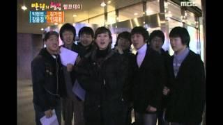 Happiness in \10,000, Kim Ka-yeon vs Park Hyun-bin(2) #18, 김가연 vs 박현빈(2) 20080223