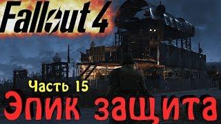 Fallout 4 - Оборона замка от рейда синтов
