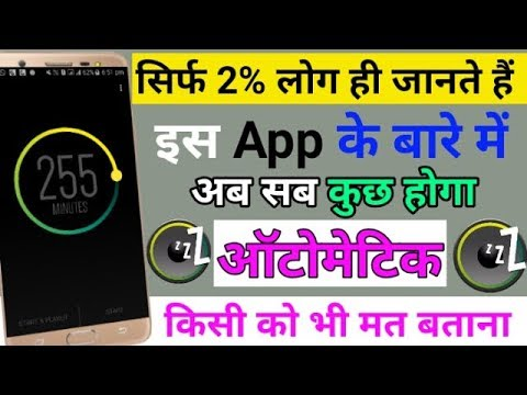 Most usefull and unique app sleep on timer automatically run android mobile|| by technical help