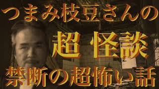 【禁断の超怖い話】つまみ枝豆さんの超怪談 廃墟の火葬場 こちらもオス...