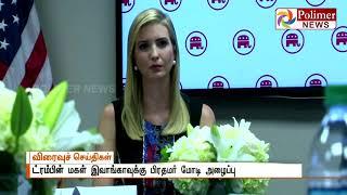 Ivanka Trump to lead India - US Entrepreneur summit | Polimer News