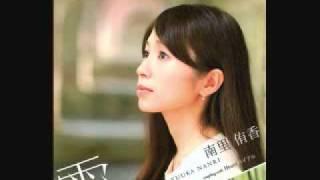南里侑香 - 雫-shizuku-