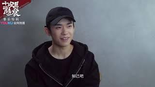【TFBOYS易烊千玺】长安单人特辑:每个角色都是自己的一部分【Jackson Yee】