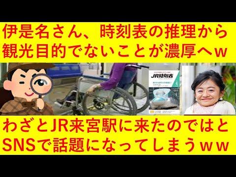 【悲報】JRに乗車拒否された車イス女性さん、時刻表の推理で観光ではなくJRに凸する為に来宮駅に行っていた疑惑が話題になってしまうwwwwwwww
