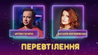 Как Артем Гагарин перевоплощался в Наталью Могилевскую? Бекстейдж Шаленої зірки