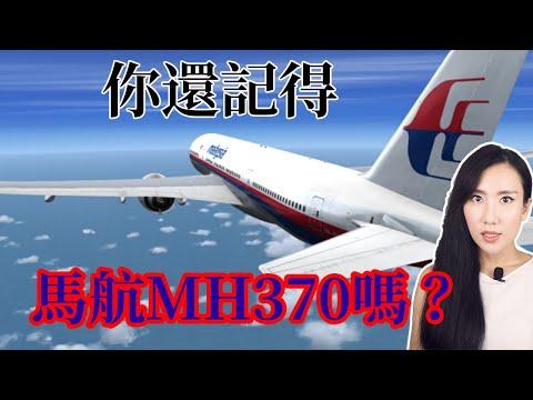 你還記得馬航MH370嗎? | 馬臉姐