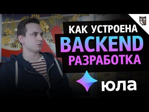 Mail.ru Group и Backend Юлы: про стек, задачи и команду