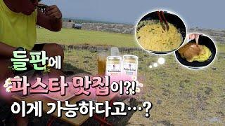 [우리 합방했어요] 청정원 X 래춘씨생존기 #15 캠핑…