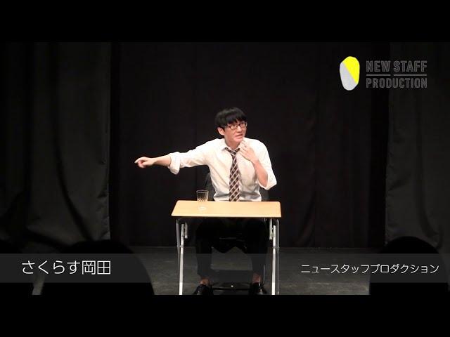 【LIVE NSP】さくらす岡田(2021年1月公演)