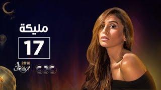 مسلسل مليكة | الحلقة السابعة عشر | Malika Episode 17