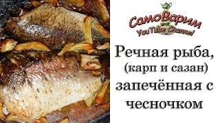 Речная рыба, запечённая с чесночком. Рецепт