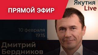 «Якутия Live» c Дмитрием Бердниковым