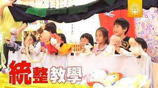 統整教學(印尼語版)