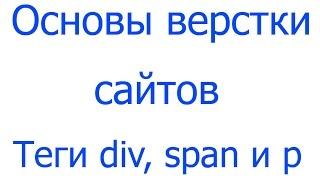 Основы HTML, теги, div, span, p