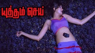 Yuddham Sei | Yuddham Sei full Tamil Movie Scenes | Jayaprakash explains about how they killed