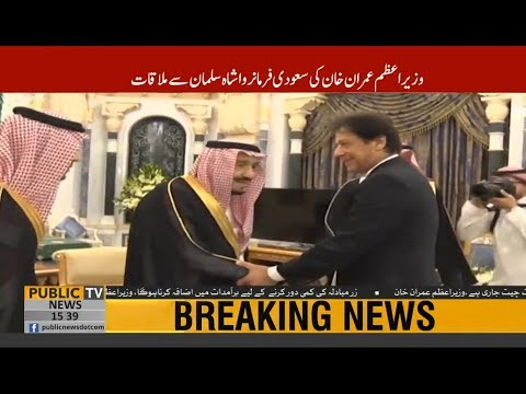Prime Minister Imran Khan meets Saudi King Shah Salman in Saudi Arabia | Public News