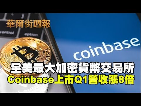 全美最大加密貨幣交易所! Coinbase將上市 Q1營收漲8倍?!|華爾街週報 04/09/21 (上)