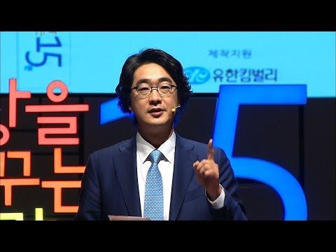 세바시 479회 워킹맘을 위한 영양, 비타민D | 홍혜걸 의학채널 비온뒤 대표