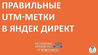 Урок 30: Проставляем UTM-метки для Яндекс.Директа