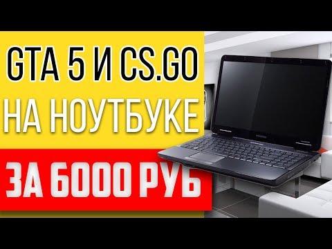 Лучший ноутбук за 6000 р с Авито для GTA 5 и CS GO