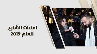 امنيات الشارع للعام 2019