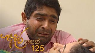 Adara Deasak | Episode 125 | ITN Thumbnail