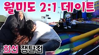 월미도에서 3인 데이트 feat. 디스코 팡팡 & 월미도 바이킹 [신채계약서]
