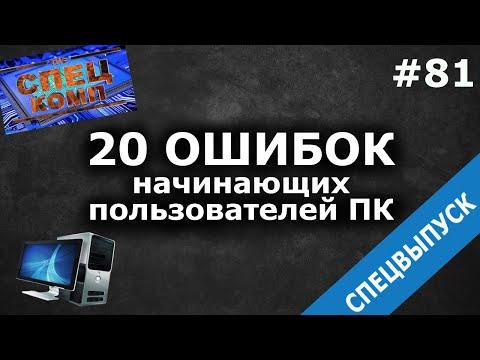 ТОП 20 ОШИБОК пользователей ПК и 20 ЛАЙФХАКОВ. СПЕЦВЫПУСК