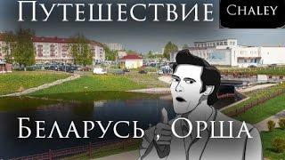 Путешествие по Белоруссии, Экскурсия в Орше !(, 2015-10-31T15:40:09.000Z)