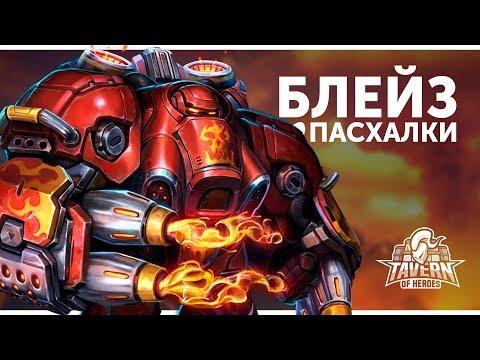 видео: Пасхалки heroes of the storm - Блэйз   Русская озвучка