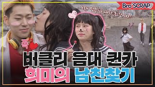 Download [아형📌SCRAP] 버클리 음대 퀸카! 희미의 천재적인 🎶음악적 재능✨ #아는형님   JTBC 201121 방송