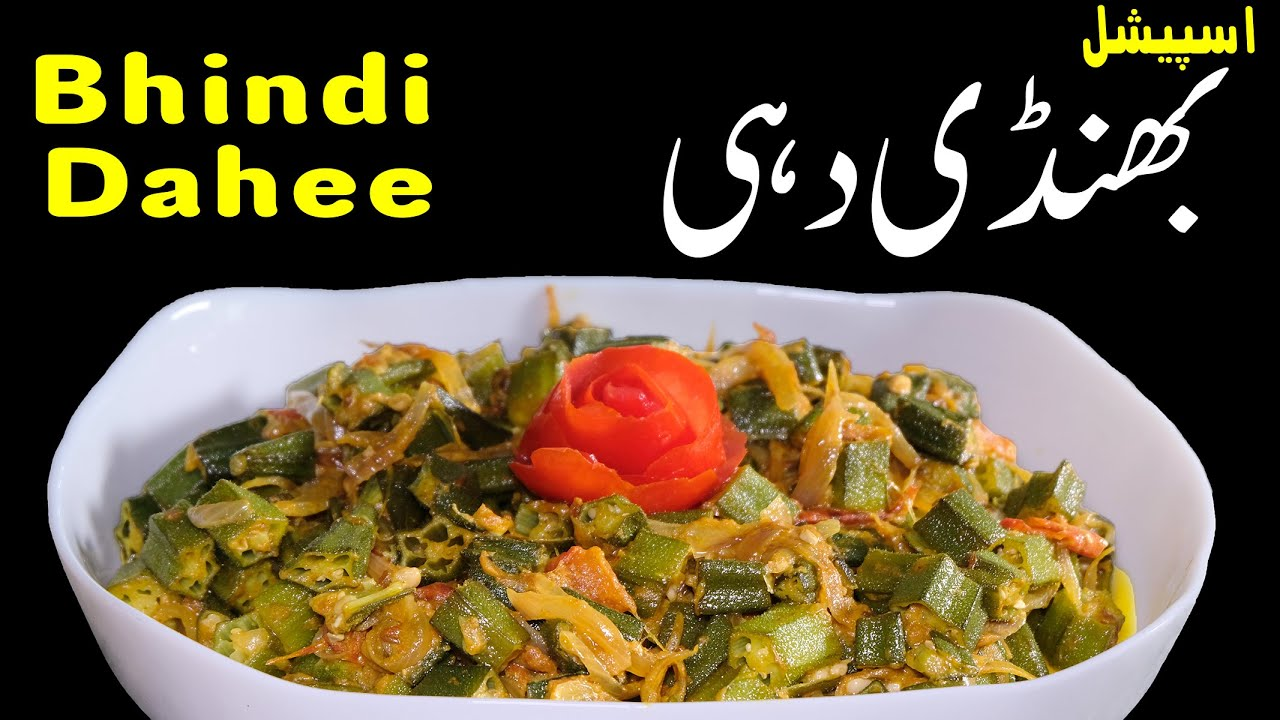 How to cook Bhindi Dahi